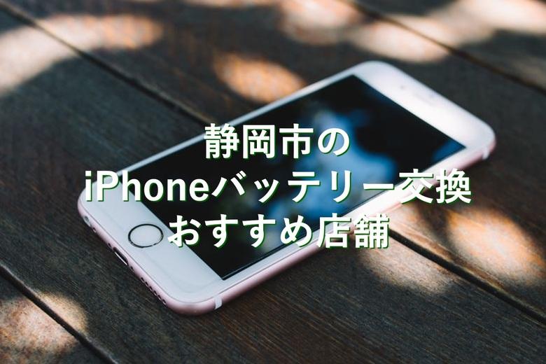 静岡市(静岡・清水)の評判が良くて安いiPhoneバッテリー交換おすすめ店舗5選!エリア別に紹介