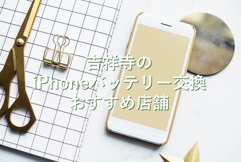 吉祥寺の評判が良くて安いiPhoneバッテリー交換おすすめ店舗5選!エリア別に紹介