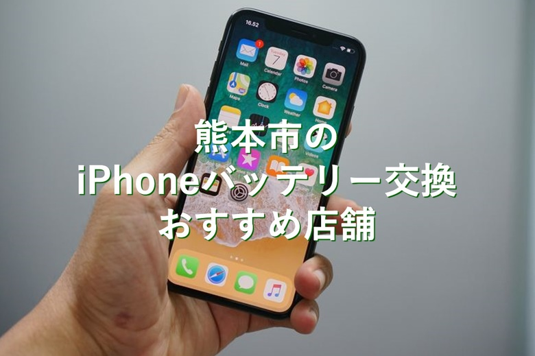 熊本市でiPhoneのバッテリー交換が安い店舗5選!エリア別に紹介