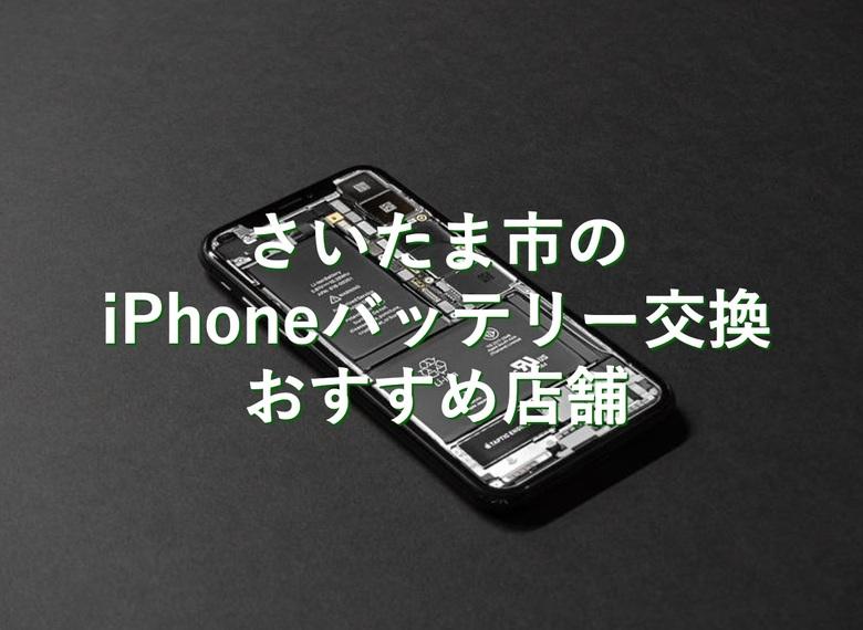 さいたま市の評判が良くて安いiPhoneバッテリー交換おすすめ店舗5選!エリア別に紹介