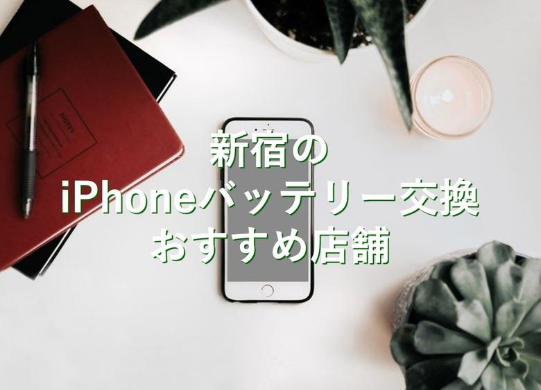 新宿の評判が良くて安いiPhoneバッテリー交換おすすめ店舗5選!エリア別に紹介