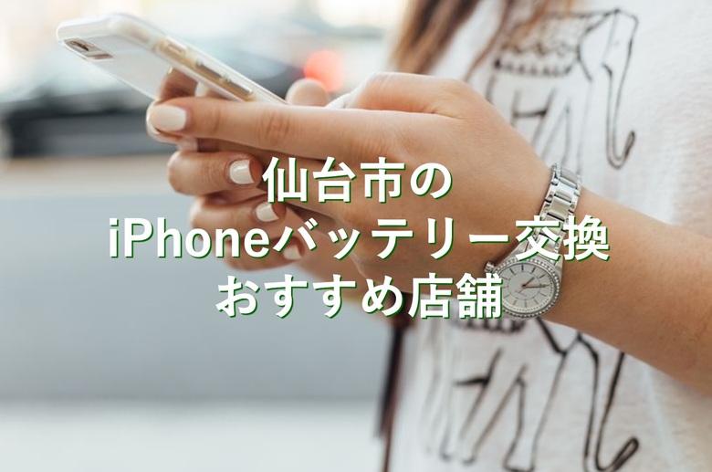 仙台市の評判が良くて安いiPhoneバッテリー交換おすすめ店舗5選!エリア別に紹介