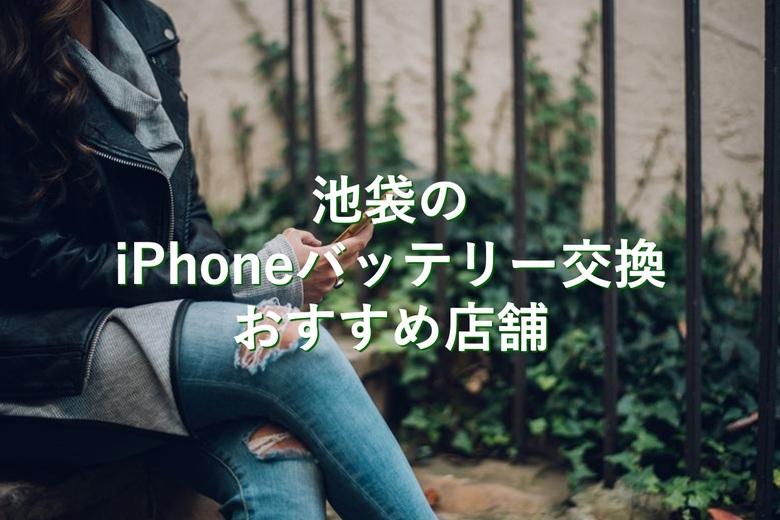池袋でiPhoneのバッテリー交換が安い店舗5選