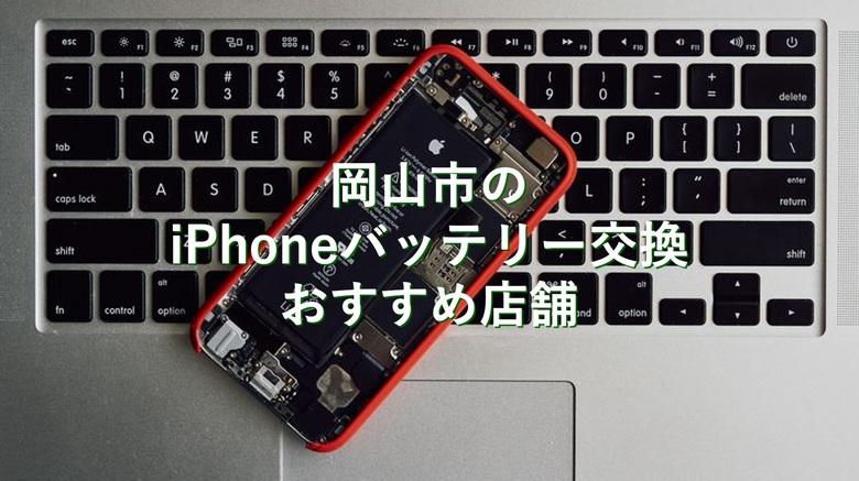 岡山市のiPhoneバッテリー交換おすすめ店舗10選!エリア別に紹介