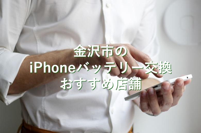 金沢市でiPhoneのバッテリー交換が安い店舗5選