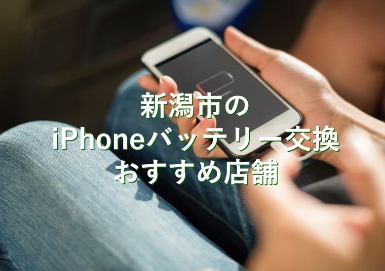 新潟市の評判が良くて安いiPhoneバッテリー交換おすすめ店舗5選