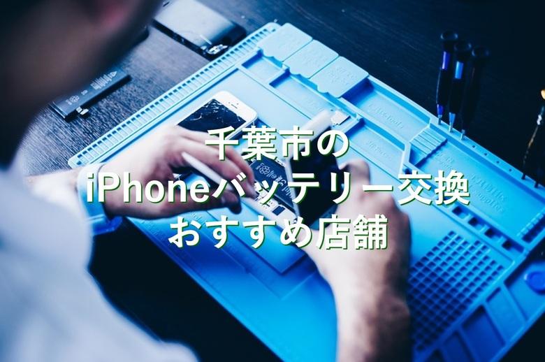 千葉市の評判が良くて安いiPhoneバッテリー交換おすすめ店舗5選!エリア別に紹介