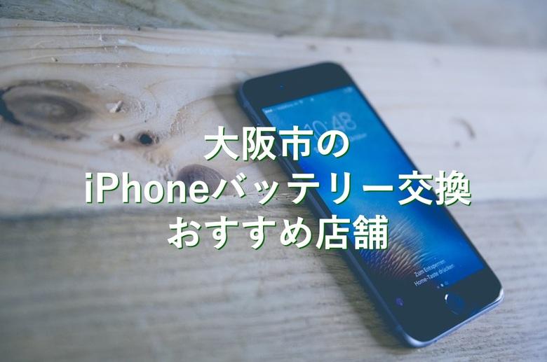 大阪市でiPhoneのバッテリー交換が安い店舗5選