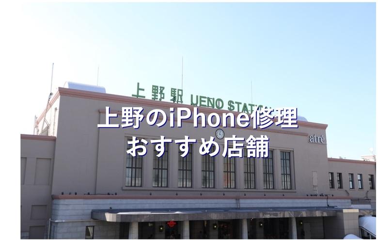 上野(上野・御徒町・湯島)でiPhoneの修理が安い店舗7選