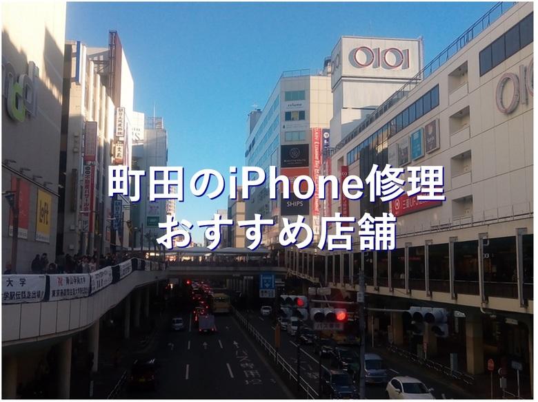 町田でiPhoneの修理が安い店舗7選