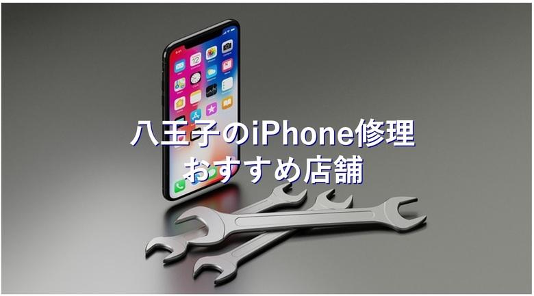 八王子でiPhoneの修理が安い店舗7選