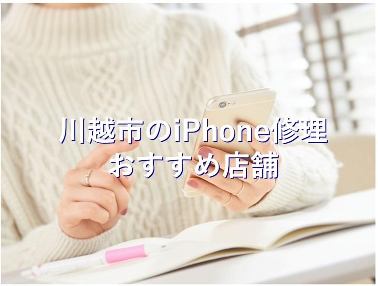川越市でiPhoneの修理が安い店舗7選
