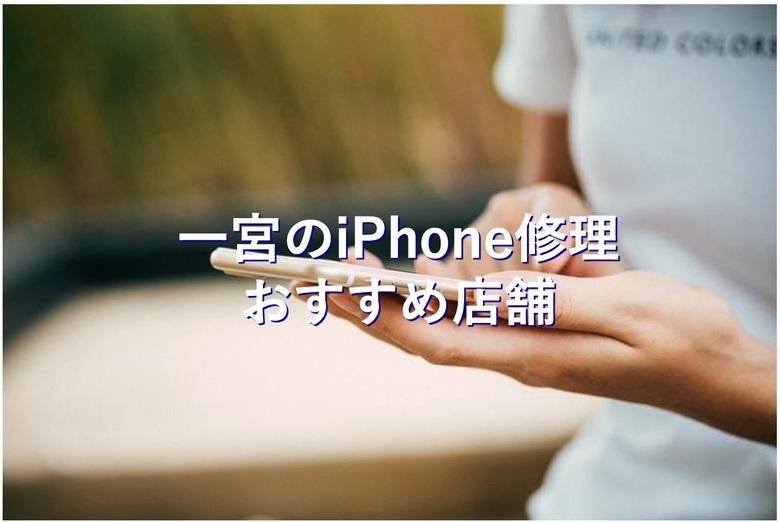 一宮(一宮・稲沢)でiPhoneの修理が安い店舗7選