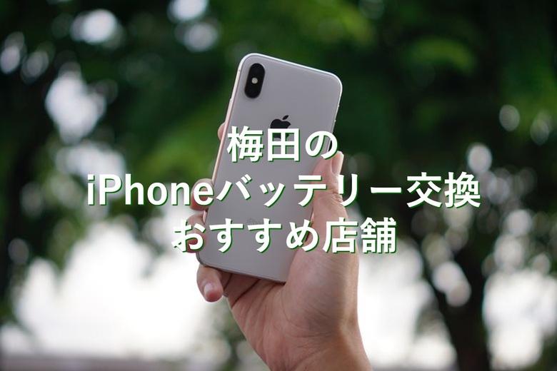 梅田(大阪駅・梅田・新地周辺)でiPhoneのバッテリー交換が安い店舗5選