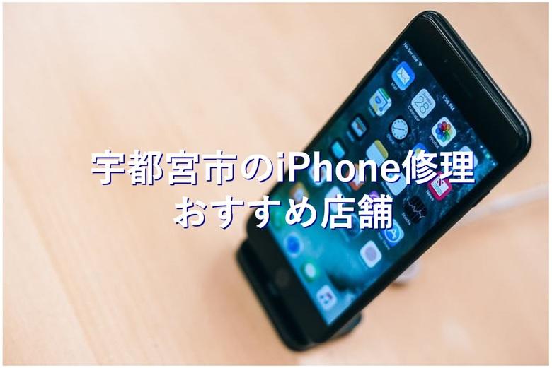 宇都宮市の評判が良くて安いiPhone修理おすすめ店舗7選