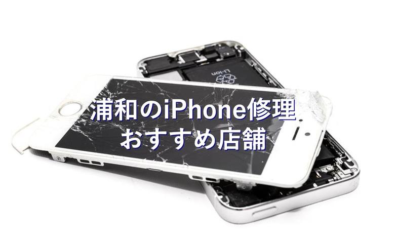 浦和の評判が良くて安いiPhone修理おすすめ店舗7選!エリア別に紹介