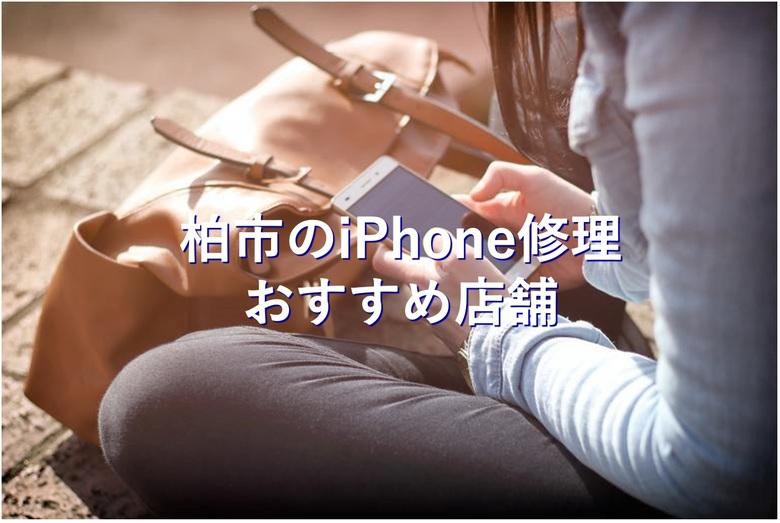 柏市の評判が良くて安いiPhone修理おすすめ店舗10選!エリア別に紹介