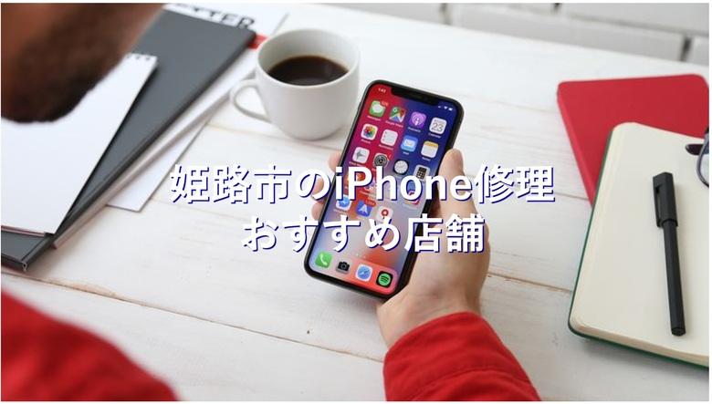 姫路市でiPhoneの修理が安い店舗7選