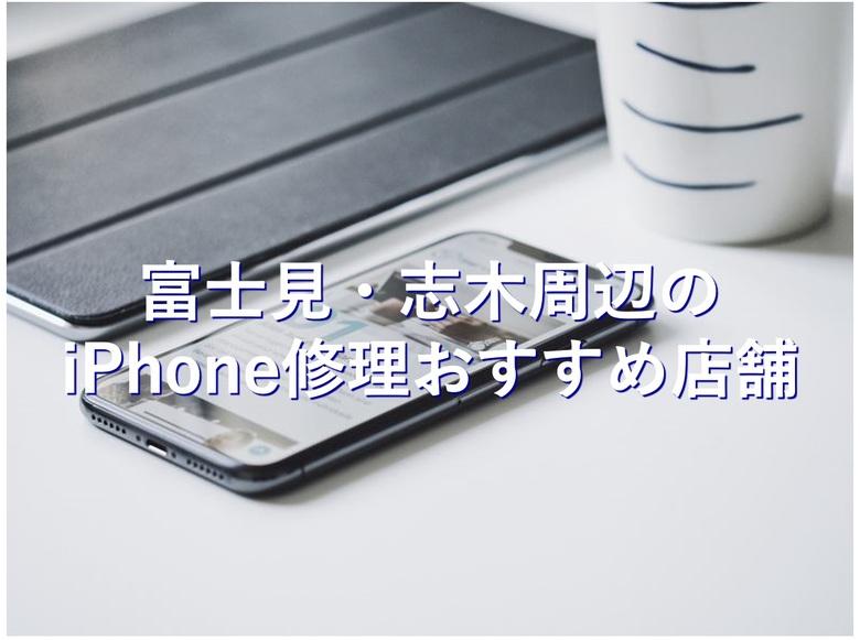 富士見・志木周辺でiPhoneの修理が安い店舗7選