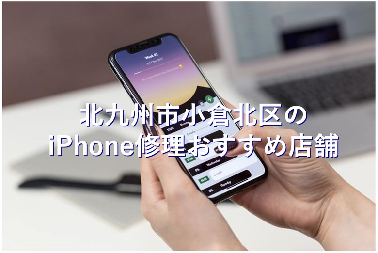 北九州市小倉北区の評判が良くて安いiPhone修理おすすめ店舗10選