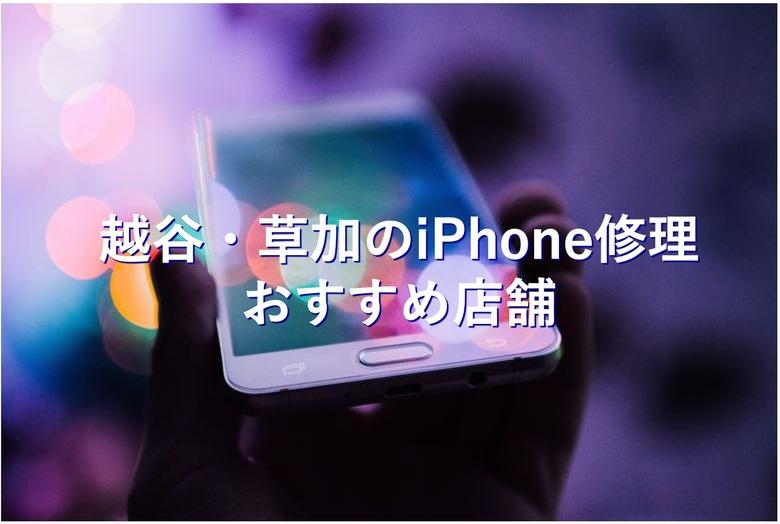 越谷・草加の評判が良くて安いiPhone修理おすすめ店舗7選