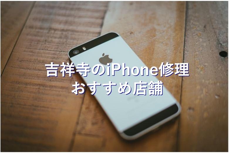 吉祥寺でiPhoneの修理が安い店舗7選