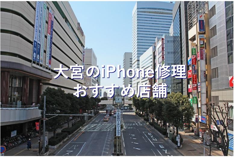 大宮でiPhoneの修理が安い店舗7選
