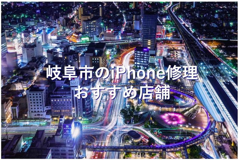 岐阜市の評判が良くて安いiPhone修理おすすめ店舗15選!エリア別に紹介