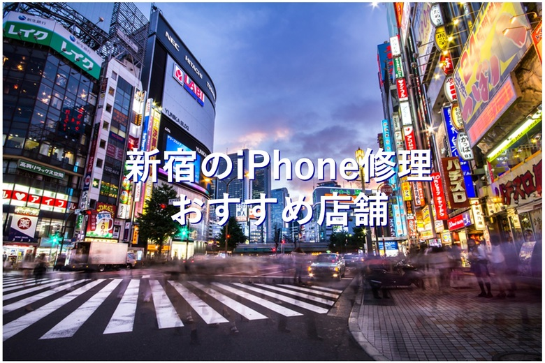 新宿でiPhoneの修理が安い店舗7選