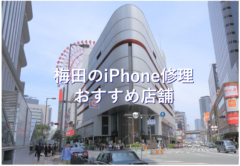 梅田(大阪駅・梅田・新地周辺)でiPhoneの修理が安い店舗7選
