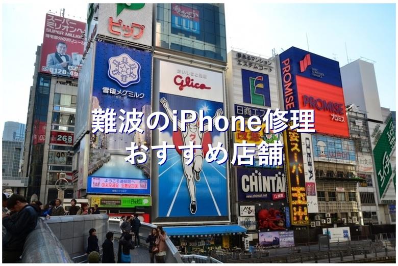 難波(難波・日本橋・道頓堀)でiPhoneの修理が安い店舗7選