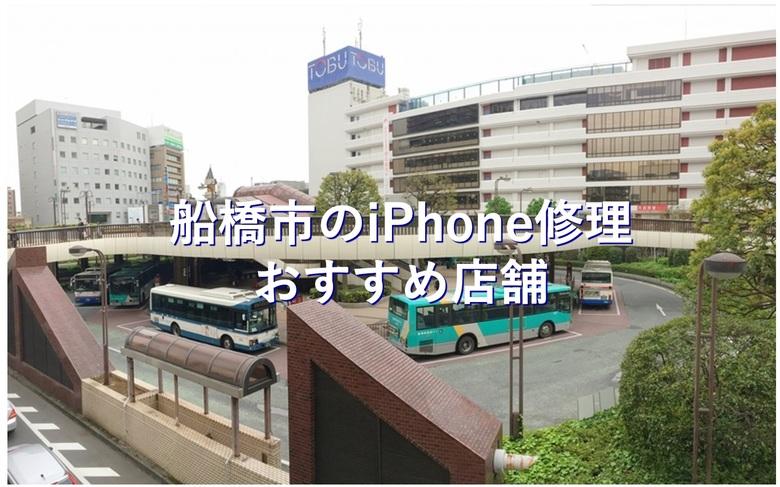 船橋市(船橋・西船橋)でiPhoneの修理が安い店舗7選