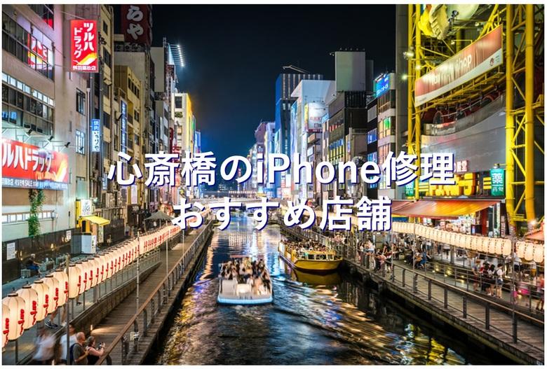 心斎橋(心斎橋・南船場・長堀橋)でiPhoneの修理が安い店舗7選