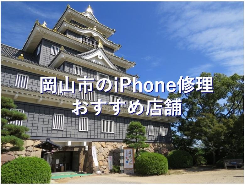 岡山市でiPhoneの修理が安い店舗7選