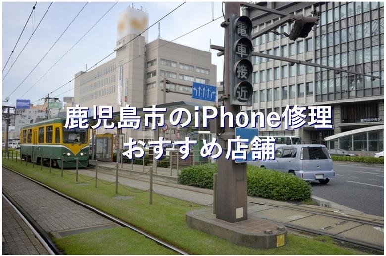鹿児島市の評判が良くて安いiPhone修理おすすめ店舗7選!エリア別に紹介