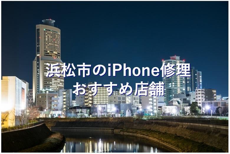 浜松市の評判が良くて安いiPhone修理おすすめ店舗7選!エリア別に紹介