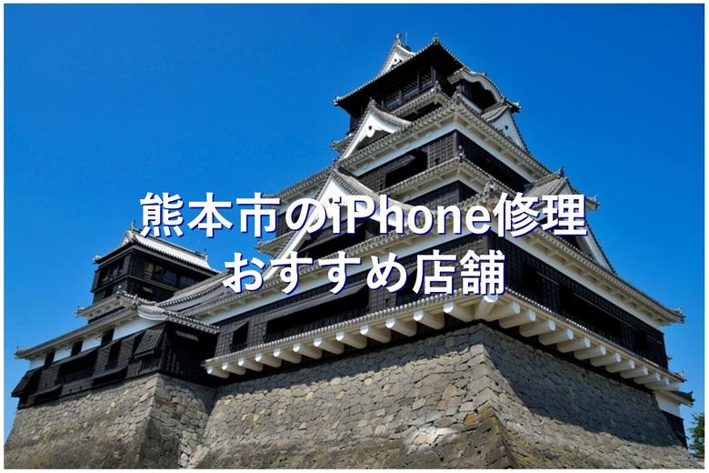 熊本市の評判が良くて安いiPhone修理おすすめ店舗12選!エリア別に紹介