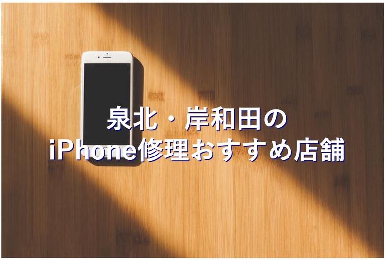 泉北・岸和田でiPhoneの修理が安い店舗7選