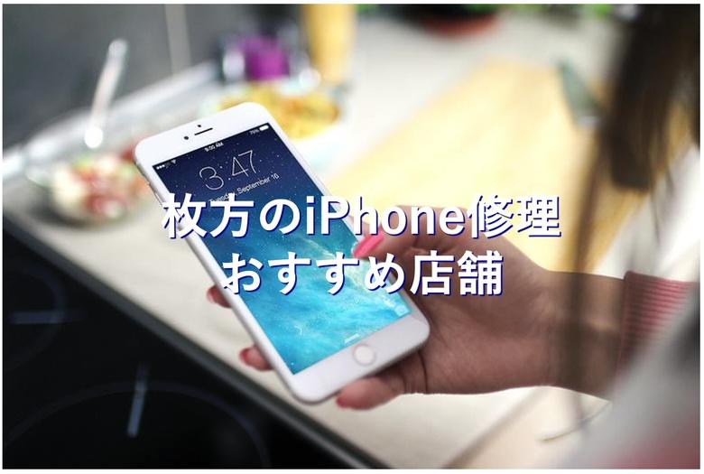 枚方(枚方・寝屋川)でiPhoneの修理が安い店舗7選