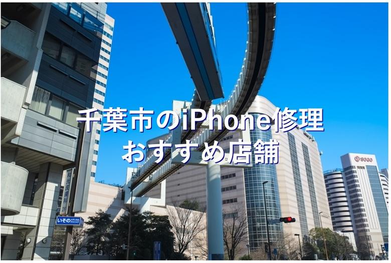 千葉市でiPhoneの修理が安い店舗7選