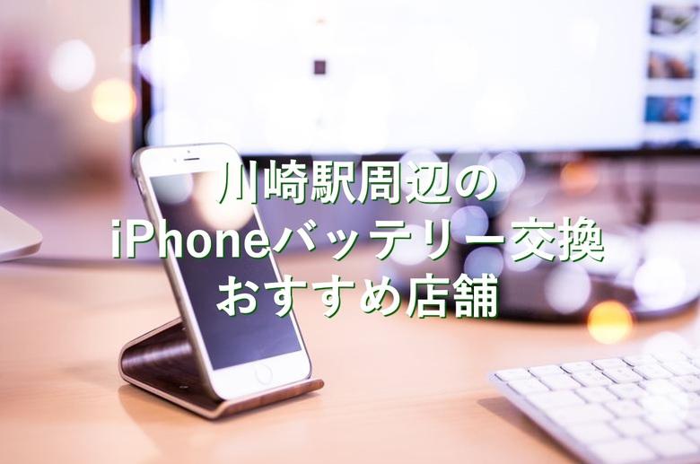 川崎駅周辺のiPhoneバッテリー交換おすすめ店舗10選