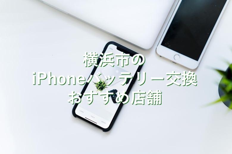 横浜駅周辺の評判が良くて安いiPhoneバッテリー交換おすすめ店舗5選!エリア別に紹介