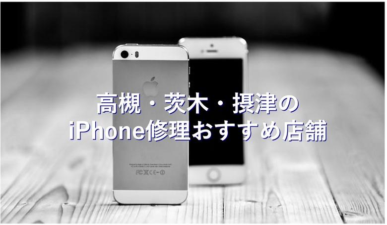 高槻・茨木・摂津でiPhoneの修理が安い店舗7選