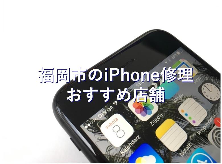 福岡市の評判が良くて安いiPhone修理おすすめ店舗20選!エリア別に紹介