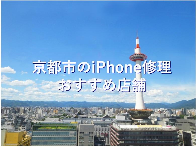 京都市でiPhoneの修理が安い店舗7選