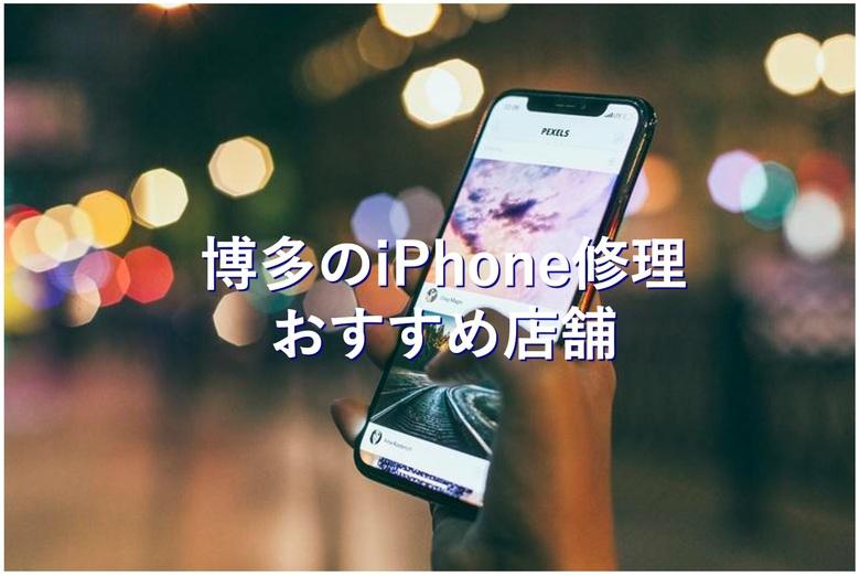 博多(博多駅周辺)でiPhoneの修理が安い店舗7選