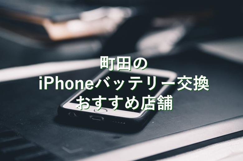 交換 アイフォン バッテリー