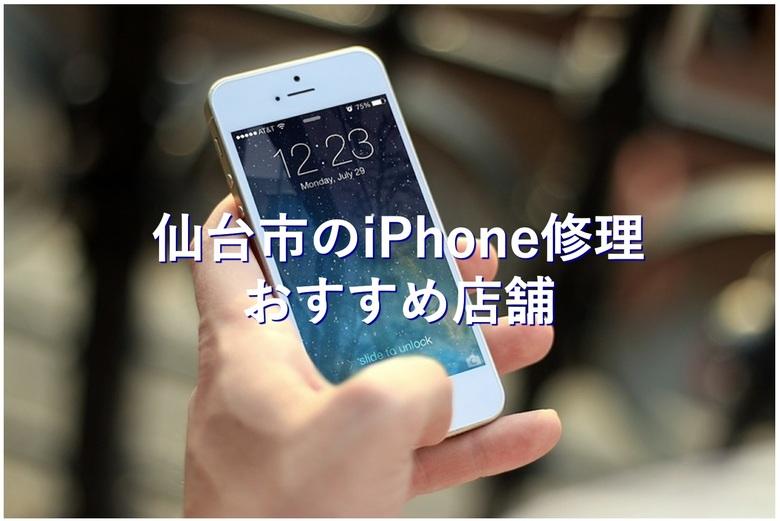 仙台市でiPhoneの修理が安い店舗7選