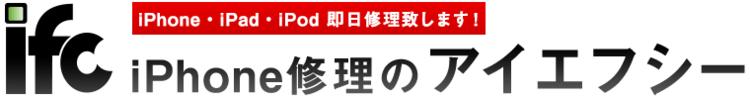 アイエフシー (iFC) ミウィ橋本店