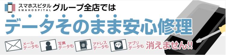 スマホスピタル埼玉川越店